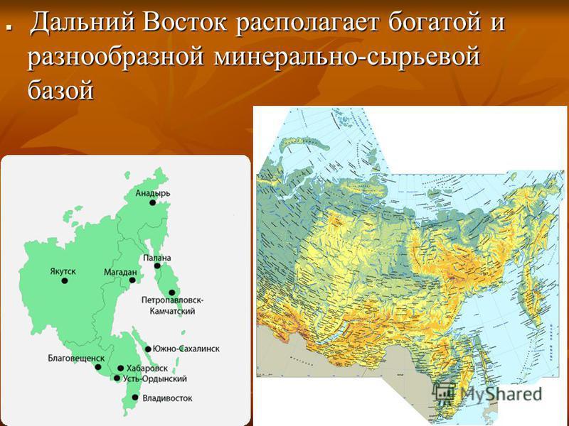Дальний Восток располагает богатой и разнообразной минерально-сырьевой базой Дальний Восток располагает богатой и разнообразной минерально-сырьевой базой