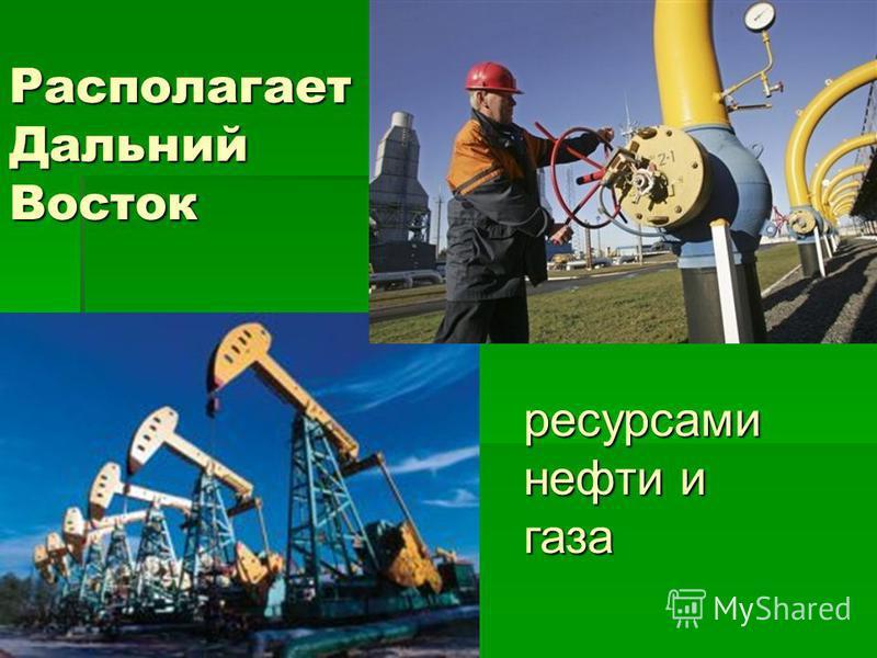 Располагает Дальний Восток ресурсами нефти и газа