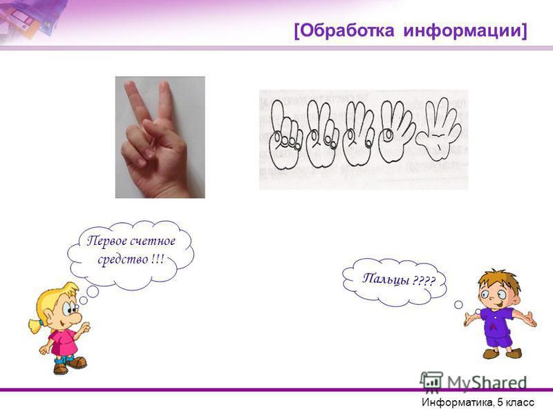 [Обработка информации] Первое счетное средство !!! Пальцы ???? Информатика, 5 класс