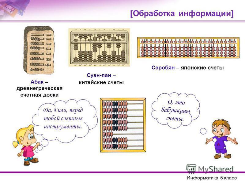 [Обработка информации] Да, Гиви, перед тобой счетные инструменты. О, это бабушкины счеты. Информатика, 5 класс Суан-пан – китайские счеты Серобян – японские счеты Абак – древнегреческая счетная доска