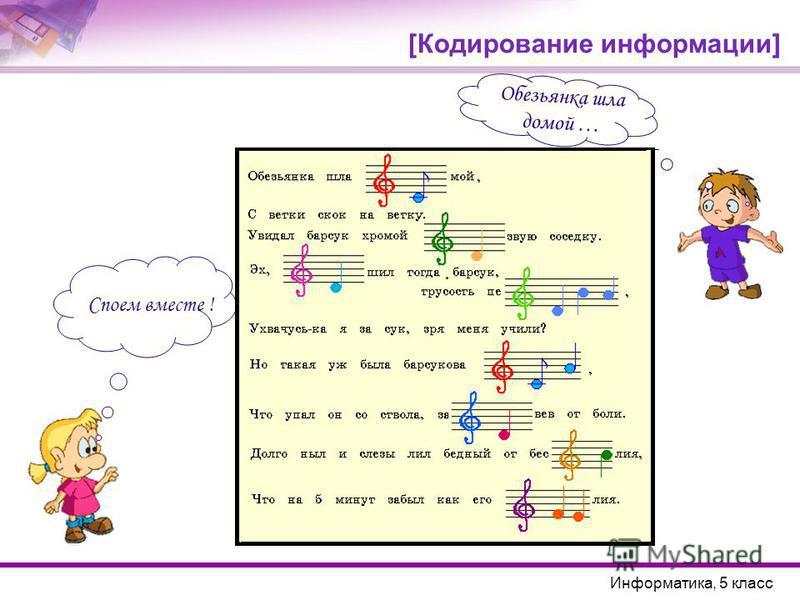 [Кодирование информации] Споем вместе ! Обезьянка шла домой … Информатика, 5 класс