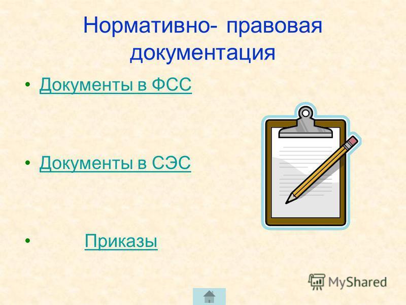 Нормативно- правовая документация Документы в ФСС Документы в СЭС Приказы