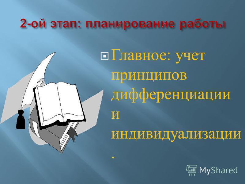 Главное : учет принципов дифференциации и индивидуализации.