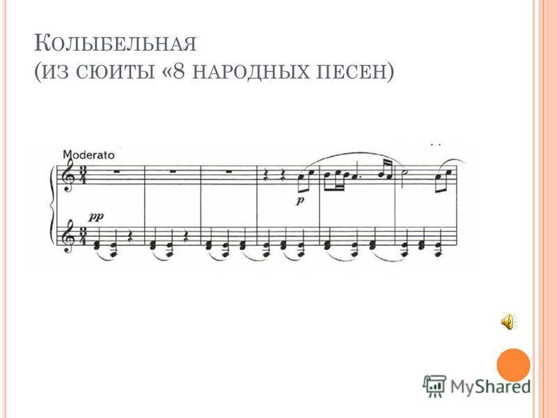 К ОЛЫБЕЛЬНАЯ ( ИЗ СЮИТЫ «8 НАРОДНЫХ ПЕСЕН )