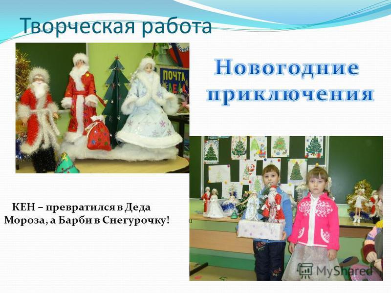 Творческа я работа КЕН – превратился в Деда Мороза, а Барби в Снегурочку!