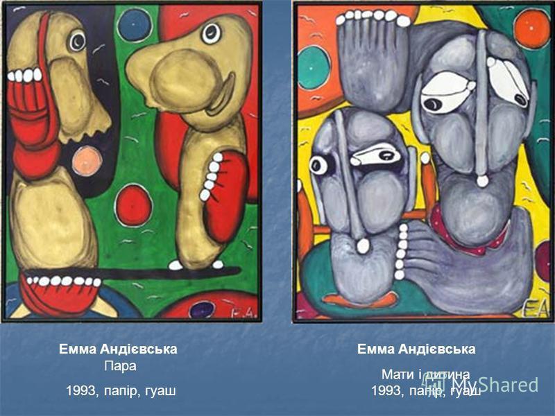 Емма Андієвська Мати і дитина 1993, папір, гуаш Емма Андієвська Пара 1993, папір, гуаш