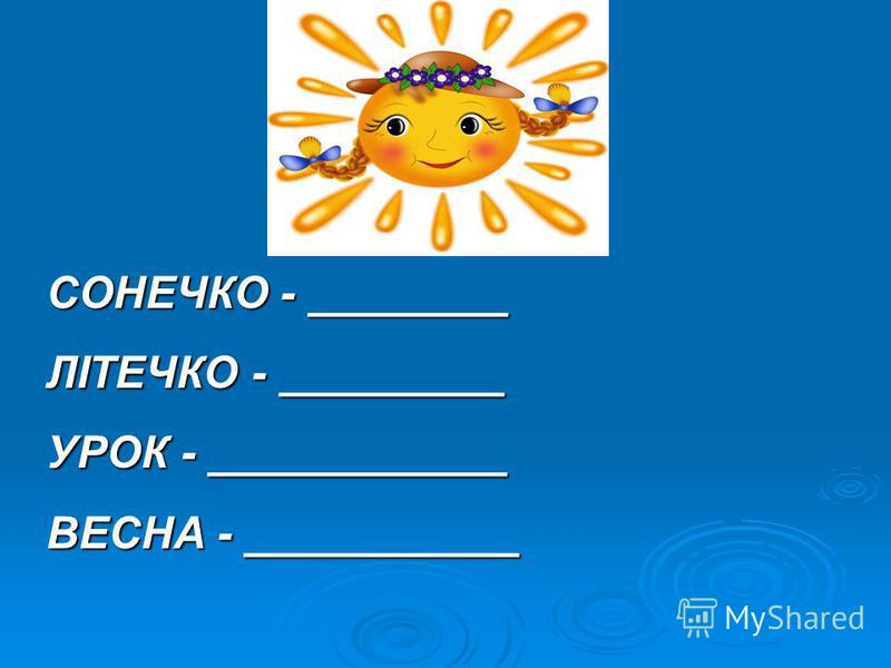 Сонечко(яке?) кругленьке, ніжне, жовтеньке, світле, тепленьке, яскраве, радісне.