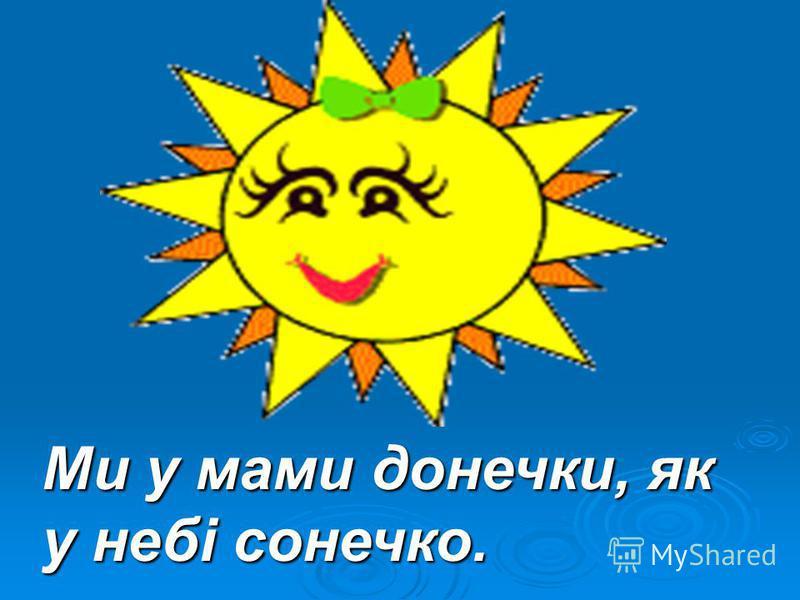 Сіло сонце на сосну, Сонно мовило: Засну.