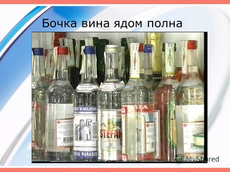 Кто водку любит, сам себя губит