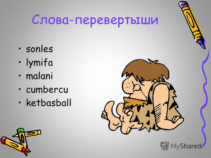 Найдите лишнее слово A cat, a dog, a ball, a mouse, a pig Coffee, tea, milk, skate, juice Sport, tennis, school, ski, skate Book, lesson, subject, school, tiger Animal, son, uncle, aunt, father