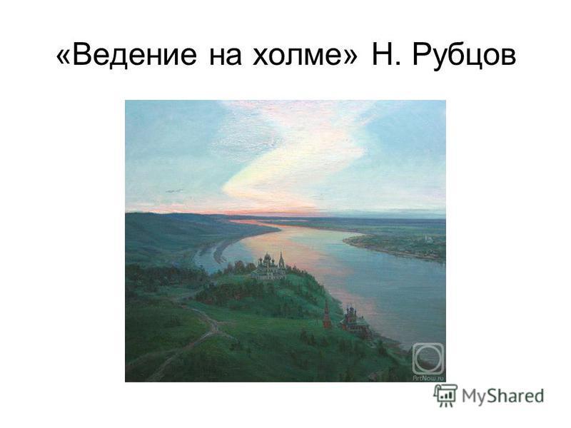 «Ведение на холме» Н. Рубцов