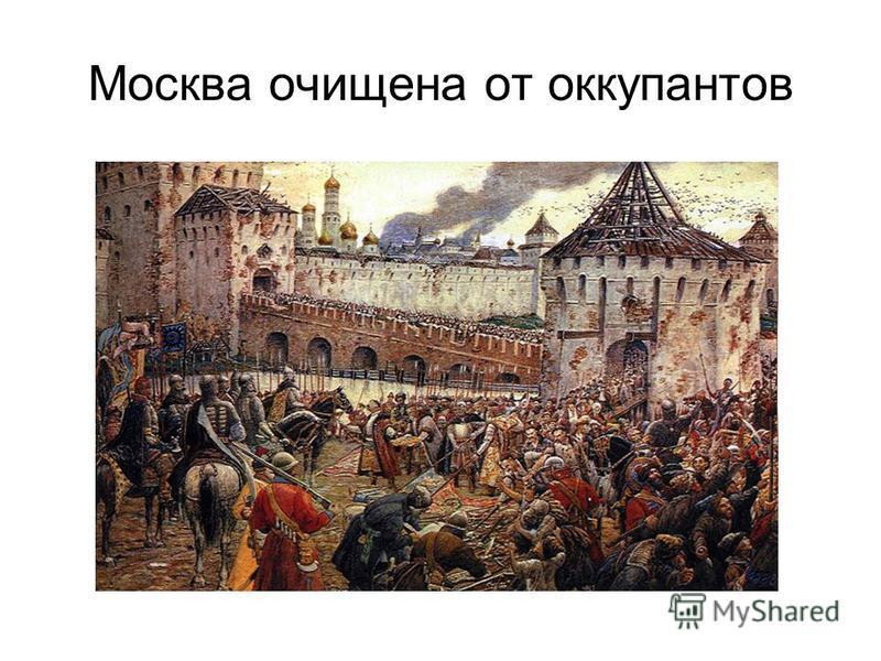Москва очищена от оккупантов