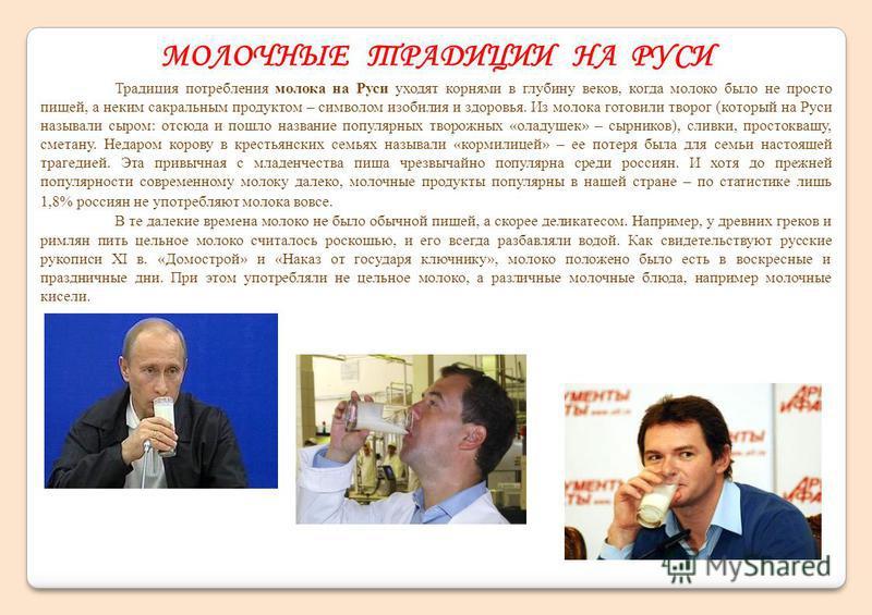 МОЛОЧНЫЕ ТРАДИЦИИ НА РУСИ Традиция потребления молока на Руси уходят корнями в глубину веков, когда молоко было не просто пищей, а неким сакральным продуктом – символом изобилия и здоровья. Из молока готовили творог (который на Руси называли сыром: о