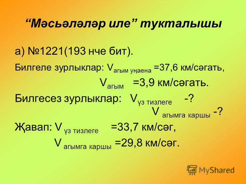 1. Вакланмаларны чагыштырырга: 7,2 * 5,99; 18,04 * 18,4; 0,3 * 0,300; 2. Тигезсезлекләр дөресме? 85,09 > 67,99 1,6 = 1,600 55,7 < 55,700