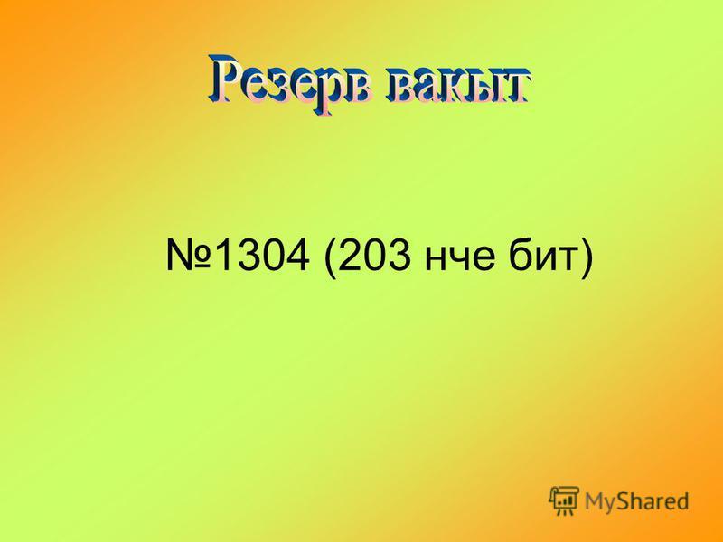 Өй эше п.32, кабатларга, 1261 (мәсьәлә), 1263(мисал), 197 нче бит.