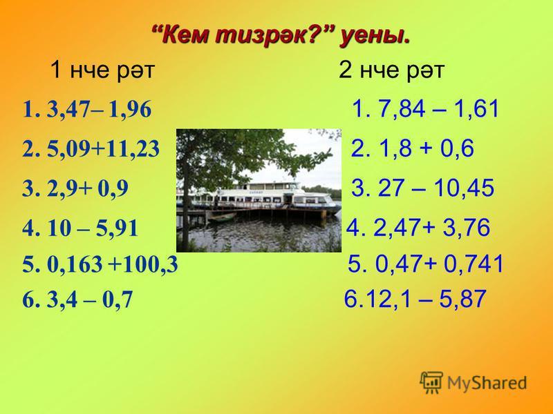 5м17см=5,17м 16ц=1,6т 3км250м=3,25км 3кг65г=30,65кг 30м=0,03км 1)В 4м7см=4,07м 3) А 320см=3,2м 4) К 154дм=15,4м 5) Л 12см=1,2м 2)Д 6)А 7)Н 8)К 4т27кг=4,027т 9)М 10)А