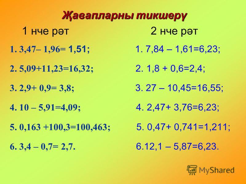 Кем тизрәк? уены. 1 нче рәт 2 нче рәт 1. 3,47– 1,96 1. 7,84 – 1,61 2. 5,09+11,23 2. 1,8 + 0,6 3. 2,9+ 0,9 3. 27 – 10,45 4. 10 – 5,91 4. 2,47+ 3,76 5. 0,163 +100,3 5. 0,47+ 0,741 6. 3,4 – 0,7 6.12,1 – 5,87