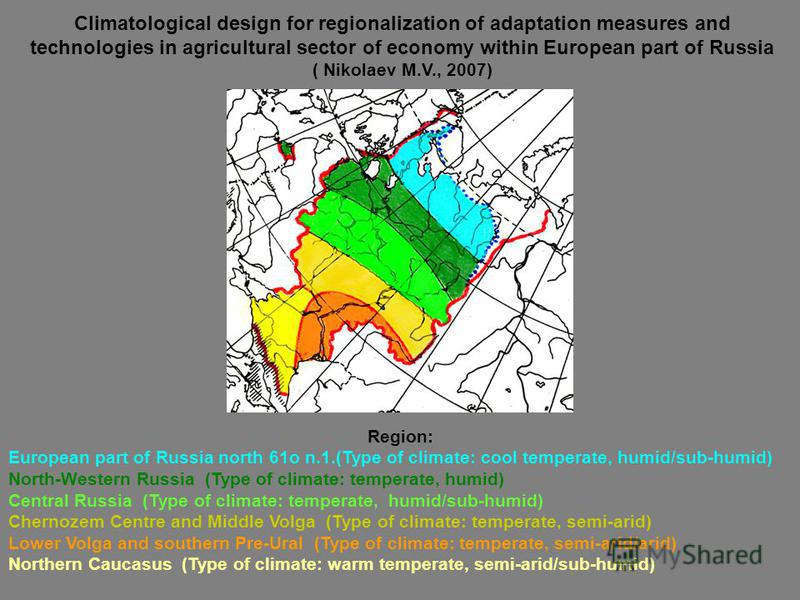 Climatological design for regionalization of adaptation measures and technologies in agricultural sector of economy within European part of Russia ( Nikolaev M.V., 2007) Region: European part of Russia north 61o n.1.(Type of climate: cool temperate,
