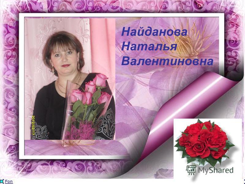 Найданова Наталья Валентиновна