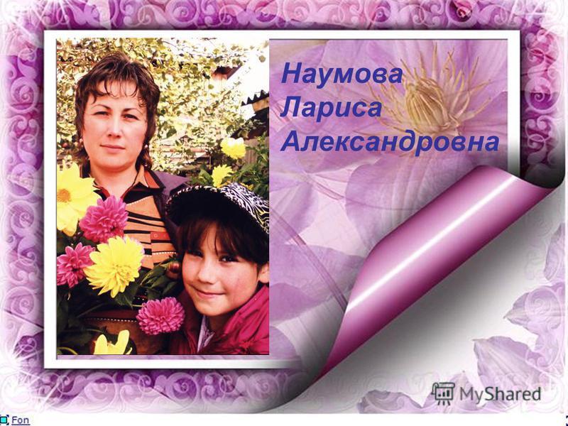 Наумова Лариса Александровна