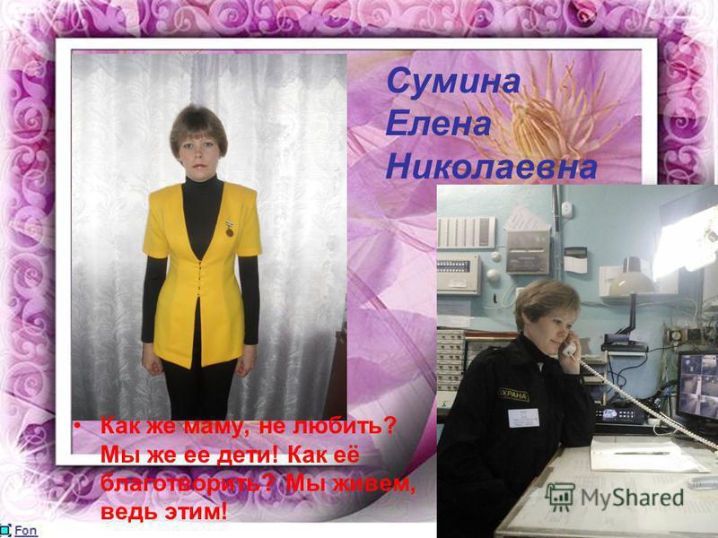 Сумина Елена Николаевна Как же маму, не любить? Мы же ее дети! Как её благотворить? Мы живем, ведь этим!