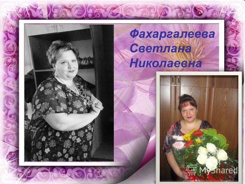Фахаргалеева Светлана Николаевна