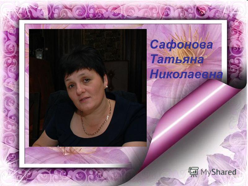 Сафонова Татьяна Николаевна