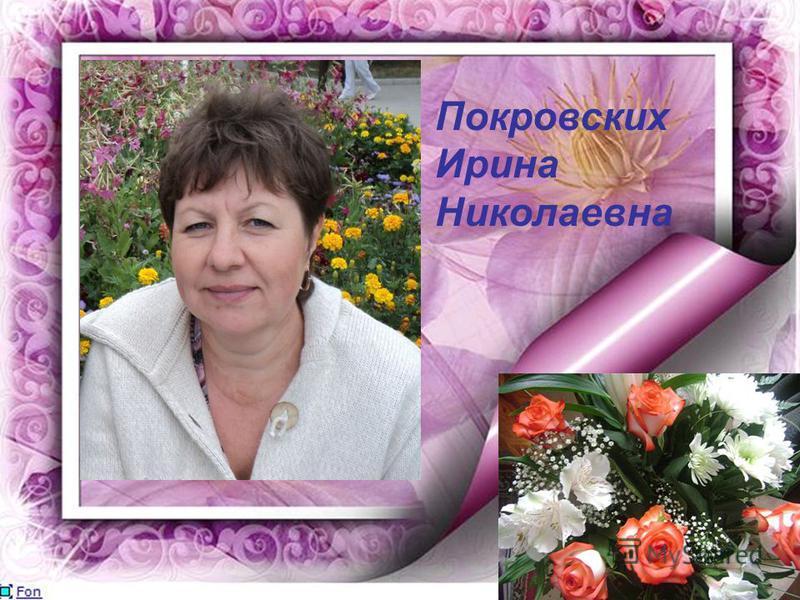 Покровских Ирина Николаевна