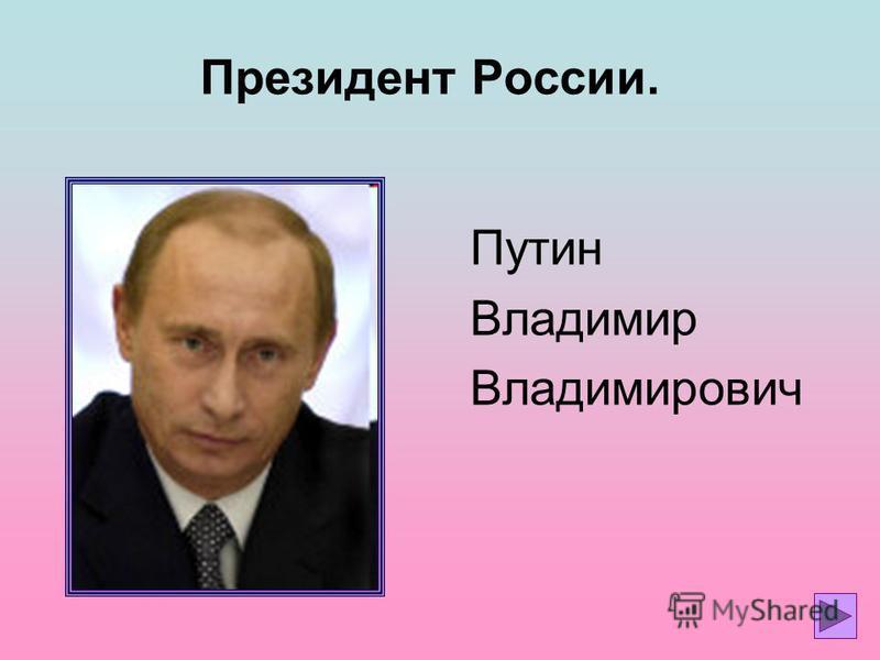 Президент России. Путин Владимир Владимирович
