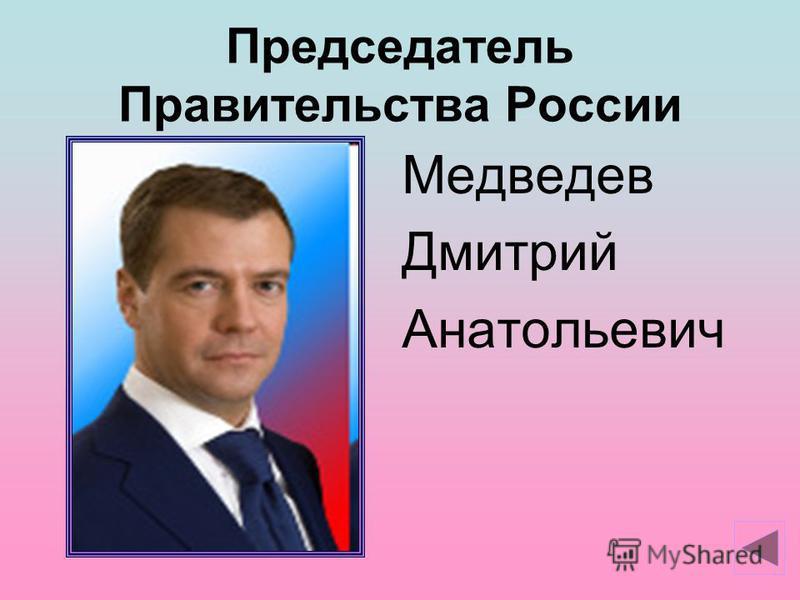 Председатель Правительства России Медведев Дмитрий Анатольевич