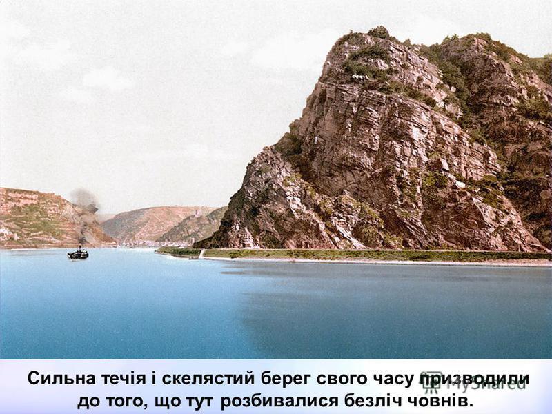 Сильна течія і скелястий берег свого часу призводили до того, що тут розбивалися безліч човнів.