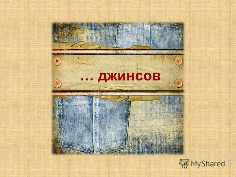 … джинсов