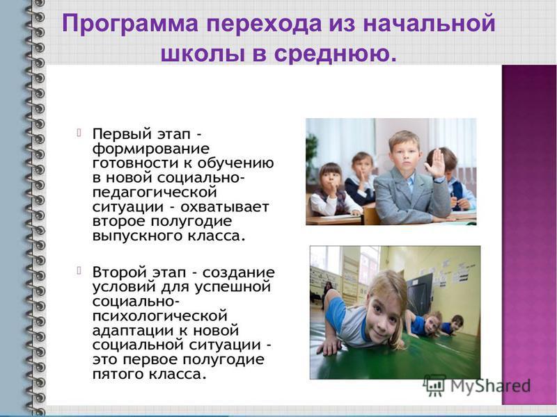 Программа перехода из начальной школы в среднюю.