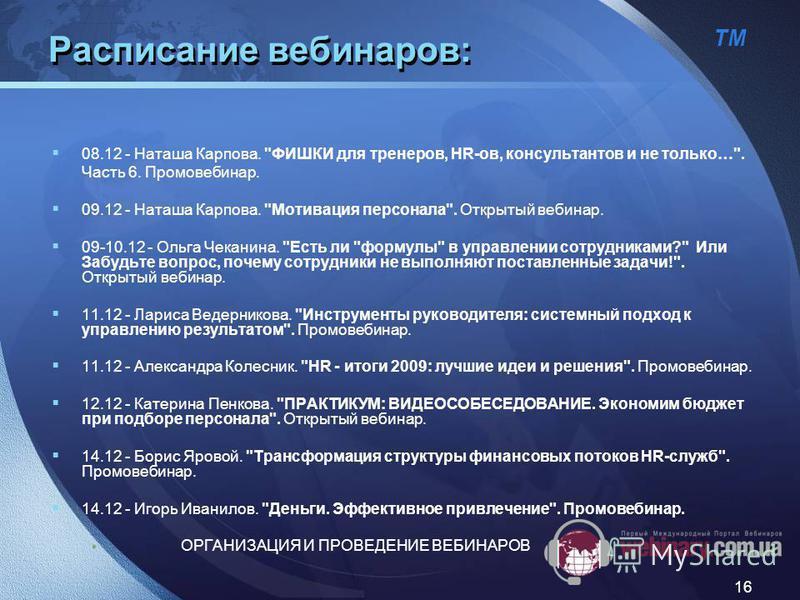 ТМ 16 Расписание вебинаров: 08.12 - Наташа Карпова.
