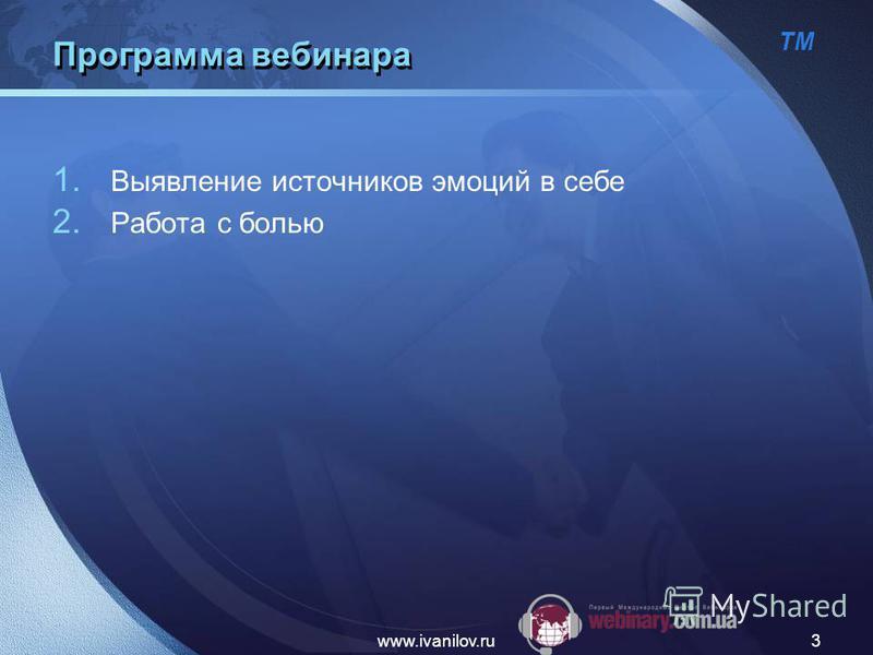 ТМ www.ivanilov.ru3 Программа вебинара 1. Выявление источников эмоций в себе 2. Работа с болью