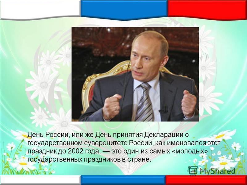День России, или же День принятия Декларации о государственном суверенитете России, как именовался этот праздник до 2002 года, это один из самых «молодых» государственных праздников в стране.