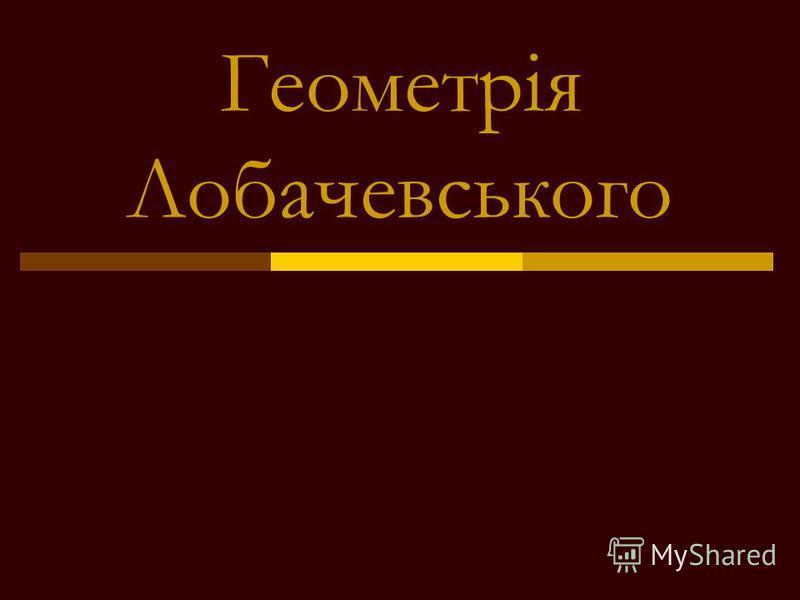 Геометрія Лобачевського