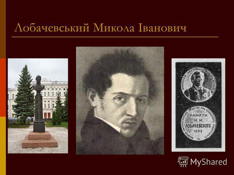 Лобачевський Микола Іванович