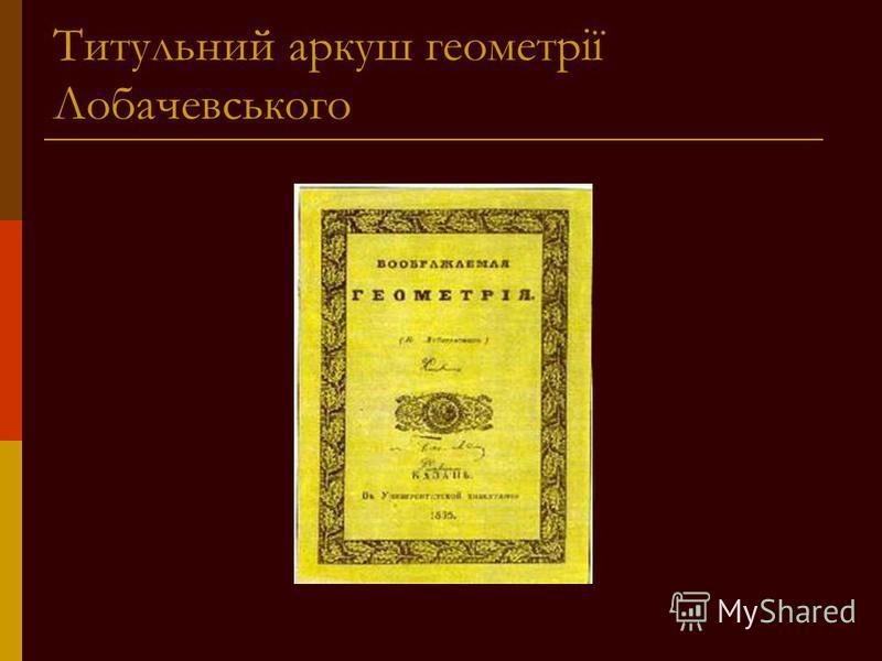 Титульний аркуш геометрії Лобачевського