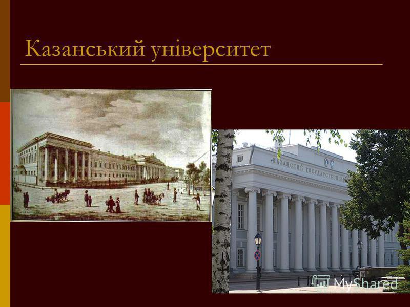 Казанський університет