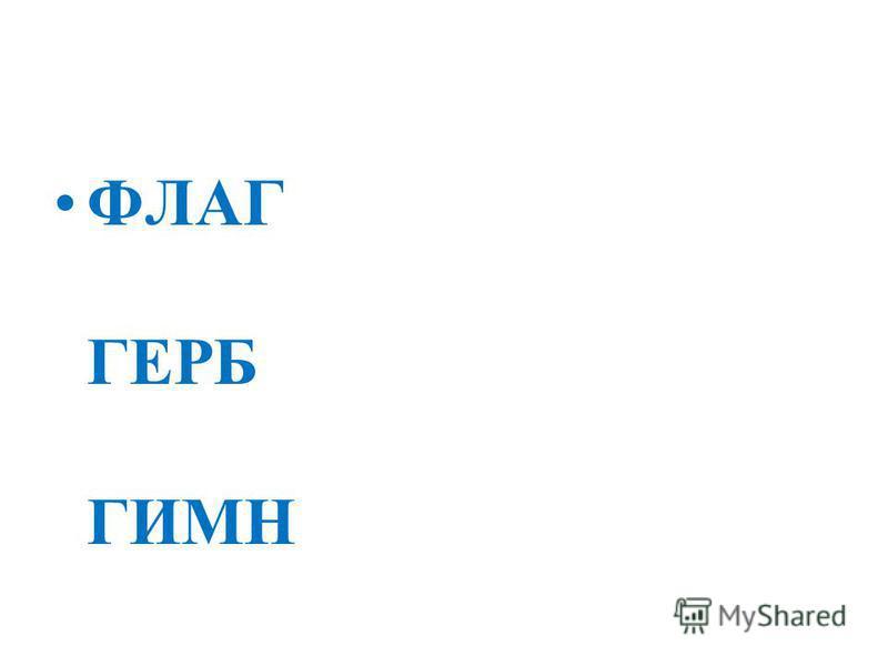 ФЛАГ ГЕРБ ГИМН