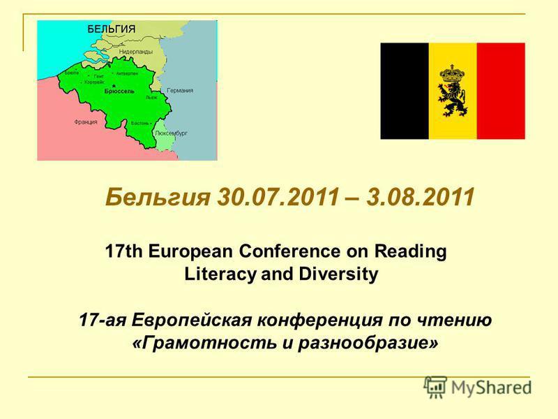 17-ая Европейская конференция по чтению «Грамотность и разнообразие» 17th European Conference on Reading Literacy and Diversity Бельгия 30.07.2011 – 3.08.2011