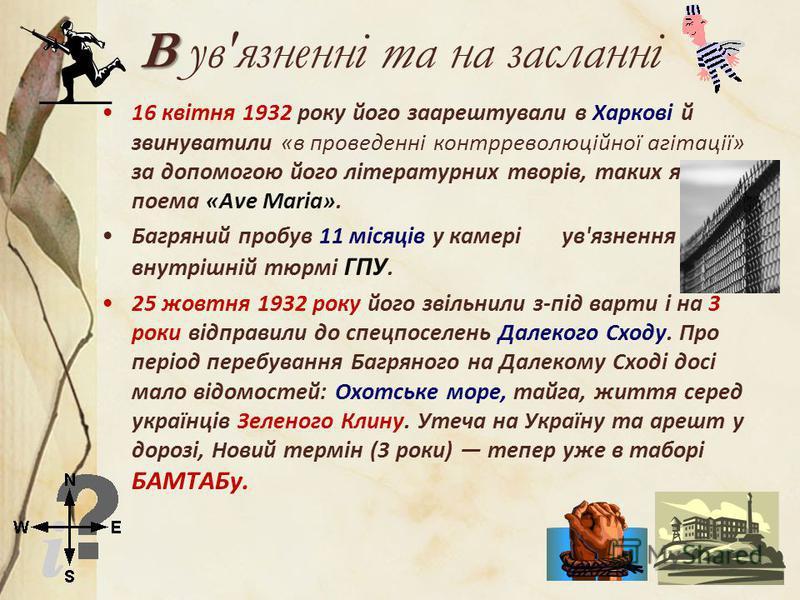 В В ув'язненні та на засланні 16 квітня 1932 року його заарештували в Харкові й звинуватили «в проведенні контрреволюційної агітації» за допомогою його літературних творів, таких як поема «Ave Maria». Багряний пробув 11 місяців у камері ув'язнення у