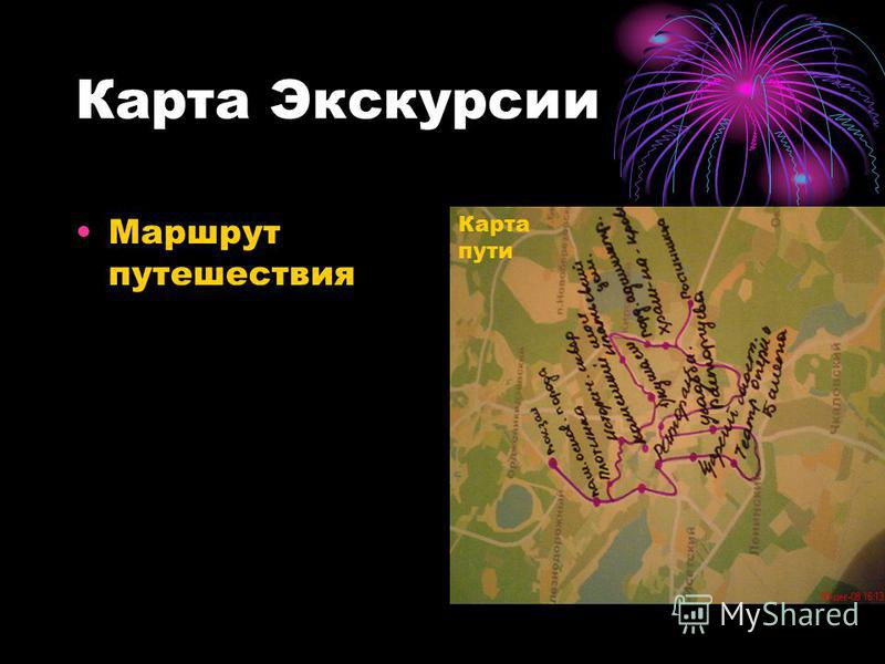 Карта Экскурсии Маршрут путешествия Карта пути