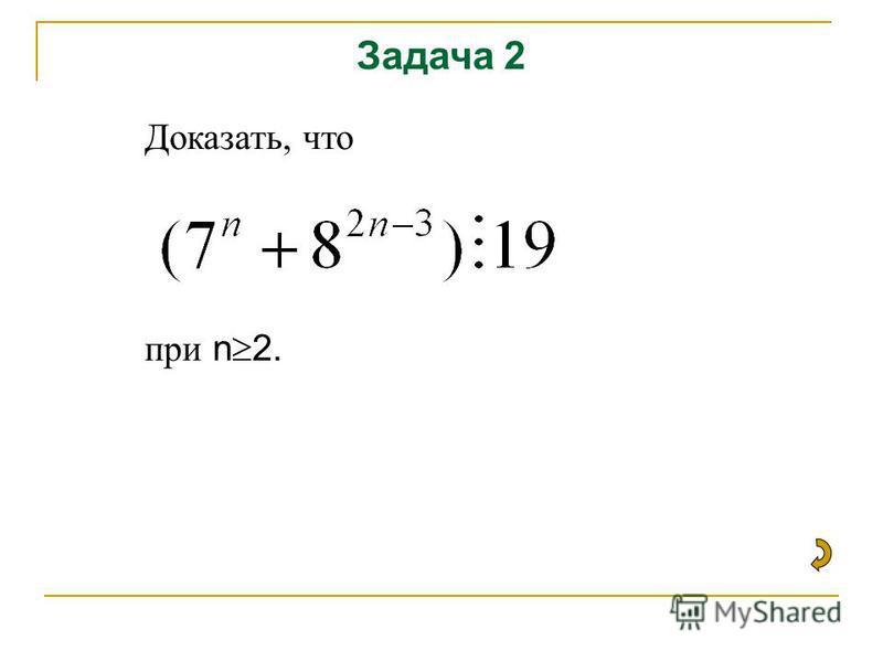 Задача 2 Доказать, что при n 2.
