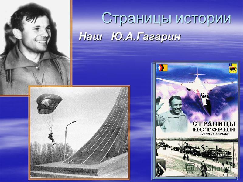 Страницы истории Страницы истории Наш Ю.А.Гагарин