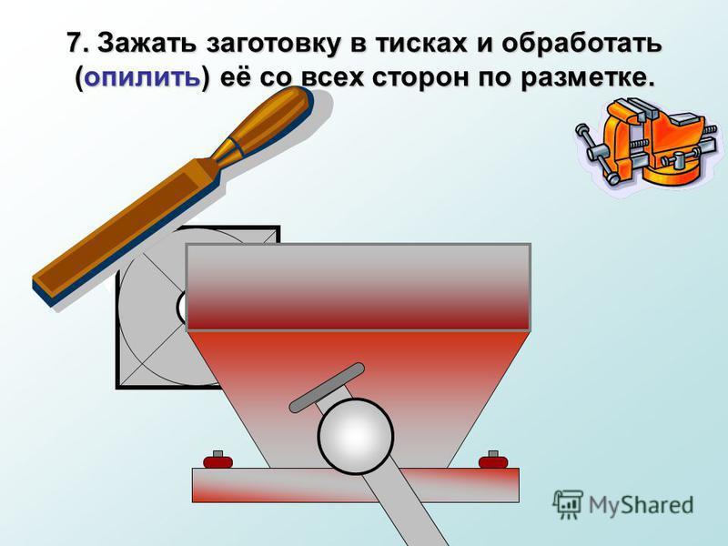 7. Зажать заготовку в тисках и обработать (опилить) её со всех сторон по разметке.