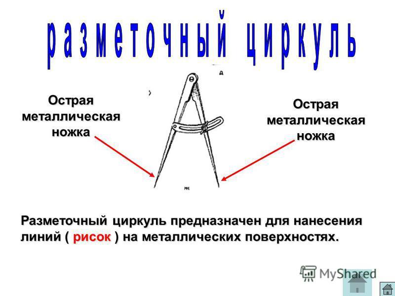 Острая металлическая ножка Разметочный циркуль предназначен для нанесения линий ( рисок ) на металлических поверхностях.