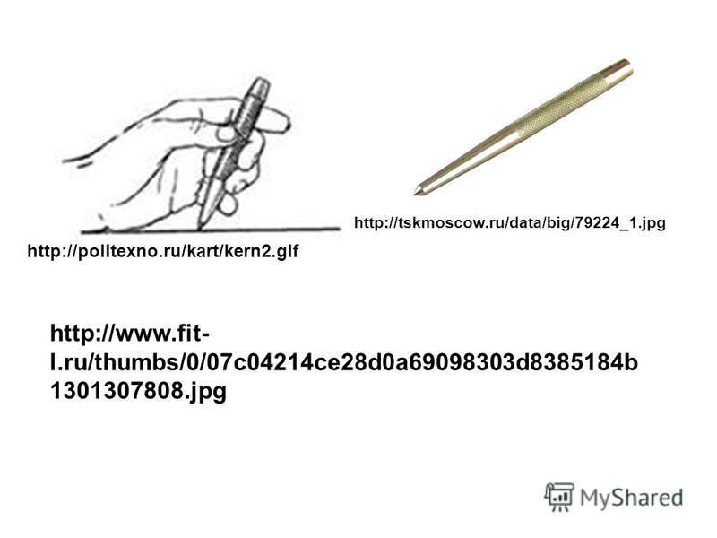 http://tskmoscow.ru/data/big/79224_1. jpg http://politexno.ru/kart/kern2. gif http://www.fit- l.ru/thumbs/0/07c04214ce28d0a69098303d8385184b 1301307808.jpg