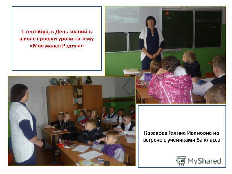 Казакова Галина Ивановна на встрече с учениками 5 а класса 1 сентября, в День знаний в школе прошли уроки на тему «Моя малая Родина»